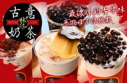 林記-古意奶茶(城隍店) 7折 平假日皆可抵用100元消費金額
