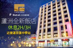 F Hotel 台北蘆洲館 8.5折 休息2H/3H不分平假日