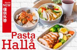 Hallå Pasta/健康餐盒 7.3折 A.健康沙拉任你選 / B.健康餐盒開心吃 / C.義大利麵超推薦
