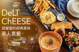 DeLI ChEESE 7.2折 A.甜蜜蜜單人甜點餐 / B.美式經典單人套餐