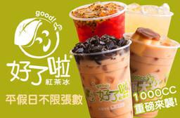 好了啦紅茶冰(春日店) 7.5折 平假日皆可抵用100元消費金額