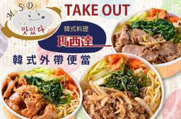 瑪西達韓式料理 7.8折 A.韓式便當(豬肉)一份 / B.韓式便當(牛肉)一份 / C.韓國豬腳便當一份