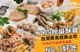 工四館鹹酥雞 8折 平假日皆可抵用100元消費金額