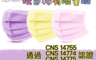 生活市集 2.0折! - CNS認證彩色三層口罩