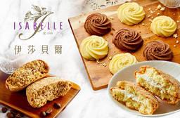 ISABELLE 伊莎貝爾 7.3折 A.雪花般軟綿口感的鬆餅 / B.咖啡鬆餅 / C.曲奇法香酥原味 / D.曲奇法香酥巧克