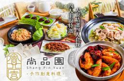 尚品園手作創意料理 6.8折 A.四人主廚特選 / B.大廚精選四人套餐