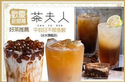 茶夫人(淡水旗艦店) 6.9折 平假日皆可抵用100元消費金額