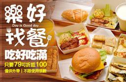 樂好找餐 7.9折 平假日皆可抵用100元消費金額