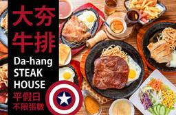 大夯牛排Da-hang Steak House 7折 平假日皆可抵用250元消費金額