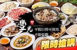 豐光溫體羊肉爐(台北店) 6.9折 平假日皆可抵用500元消費金額