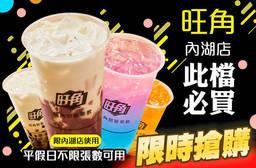 旺角智能茶飲(台北內湖店) 6.6折 平假日皆可抵用100元消費金額