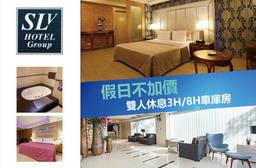 台北中和-SLV旅館集團(SLV館) 8.2折 休息3H/8H車庫房假日不加價