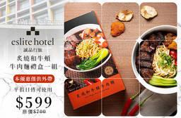 誠品行旅 8.5折 炙燒和牛頰牛肉麵禮盒一組(每組2盒)