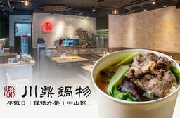 川鼎精緻鍋物 7.2折 A.川鼎凱優餐 / B.川鼎如意餐