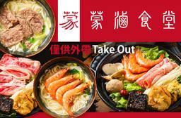 蒙滷食堂 7.3折 A.個人獨享餐 / B.個人獨享鍋