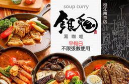 銀兔湯咖哩(松江南京店) 6.6折 平假日皆可抵用150元消費金額