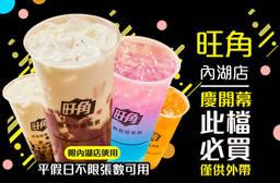 旺角智能茶飲(台北內湖店) 7.5折 平假日皆可抵用100元消費金額