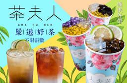 茶夫人(淡水旗艦店) 7.5折 A.店長激推 非試不可 / B.初戀日嚐 千滋百味