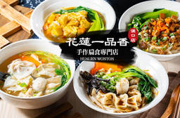 花蓮一品香(漢口店) 7.6折 平假日皆可抵用120元消費金額