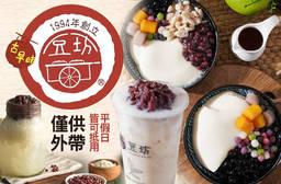 豆坊-傳統手工豆花 7.5折 平假日皆可抵用100元消費金額
