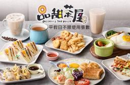 品甜茶屋(興中店) 7.5折 平假日皆可抵用100元消費金額