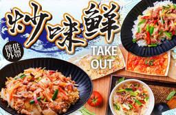 炒味鮮炒飯熱炒專賣店 7.5折 平假日皆可抵用100元消費金額