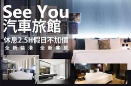新竹竹北-See You Motel汽車旅館 9折 休息2.5H假日不加價