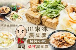 川東味臭豆腐(南屯直營店) 6.9折 平假日皆可抵用100元消費金額