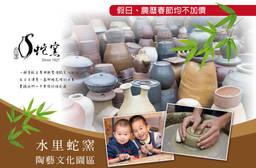 南投-水里蛇窯陶藝文化園區 6.6折 親子假期「窯」在一起玩入園門票組