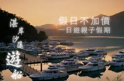 日月潭交通船-湛岸沙蓮遊船 2.6折 假日不加價,一日遊親子假期