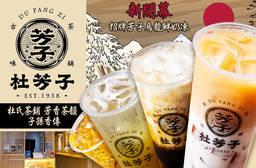 杜芳子古味茶鋪 7.9折 平假日皆可抵用100元消費金額