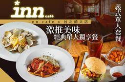 inn cafe x 台北師大店 6.3折 A.超值美味義式單人套餐 / B.激推美味經典單人獨享餐