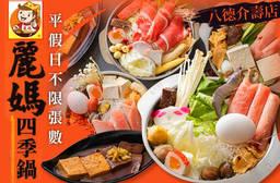 麗媽四季鍋(八德介壽店) 7.5折 平假日皆可抵用200元消費金額