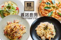 義諾廚房 7.3折 A.好友歡聚義式四人分享餐 / B.義式經典雙人餐