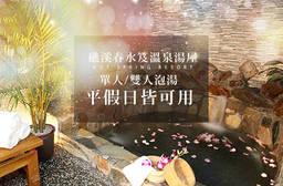 礁溪-春水笈溫泉湯屋 6.6折 單人/雙人泡湯,平假日皆可用!
