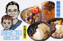 尼克查理甜品專賣店 6.5折 平假日皆可抵用100元消費金額