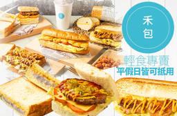 禾包輕食專賣店 7.6折 平假日皆可抵用100元消費金額