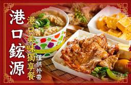港口鋐源 7.1折 港口美味獨享餐