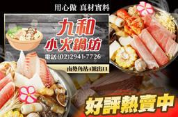 九和小火鍋坊 7.6折 平假日皆可抵用150元消費金額