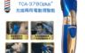 生活市集 5.0折! - 羅蜜歐 充插兩用 電動理髮剪髮器TCA-3780 plus