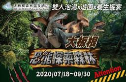 三峽-大板根森林溫泉酒店 5.7折 雙人泡湯x遊園x養生饗宴專案,「大板根.恐龍探索森林」擬真恐龍特展開跑囉!
