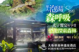三峽-大板根森林溫泉酒店 7.4折 單人泡湯森呼吸x太子饗宴好享受專案,「大板根.恐龍探索森林」擬真恐龍特展開跑囉!