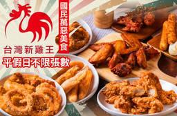 台灣新雞王(南京店) 6.9折 平假日皆可抵用100元消費金額