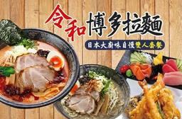 令和博多拉麵 5.4折 日本大廚味自慢雙人套餐
