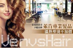 Ve'nvs hair 3.3折 A.資深設計師時尚造型剪護 / B.西班牙沙龍品牌萊肯LAKME質感剪染 / C.溫熱塑燙不加價!西班牙沙龍品牌萊肯LAKME造型剪燙(不限髮長)