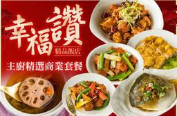 台北-幸福讚精品飯店 8.5折 主廚精選商業套餐