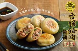 黑橋牌企業股份有限公司 8.5折 香腸豬肉餡餅二包(每包560g,20顆入)