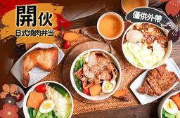 開伙日式燒肉弁当 7.5折 平假日皆可抵用100元消費金額
