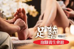 足藝泡腳養生會館 5.4折 總統級專業腳底按摩55分(手技45分)