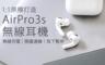 生活市集 2.6折! - DTA-AirPro3s 無線藍牙耳機 三代1:1 藍牙耳機AirPro3SWC